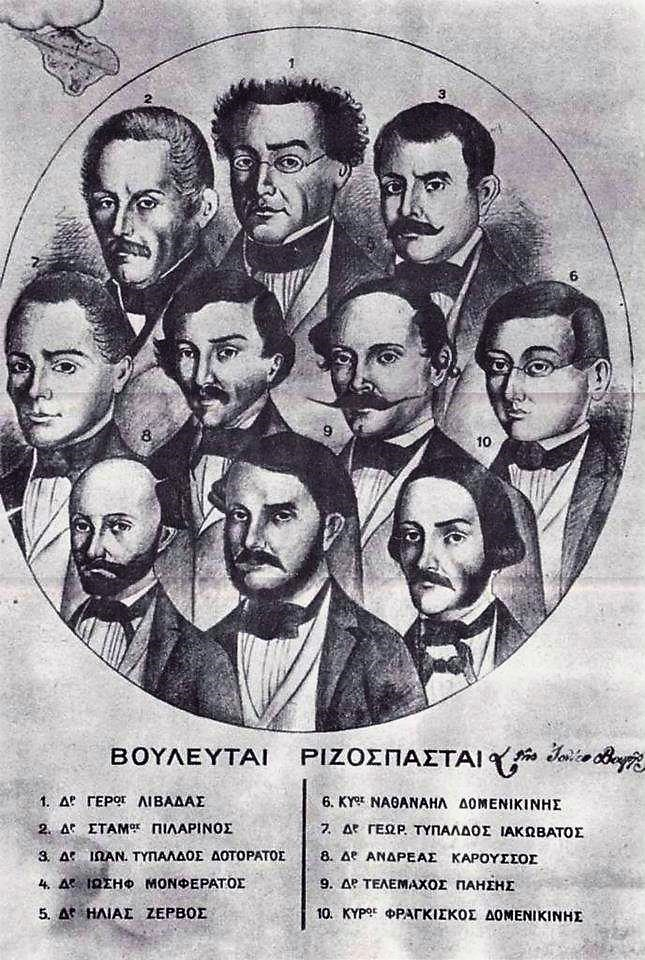 Party of the Radicals members of the Ionian Parliament by unknown artist, c. 1855